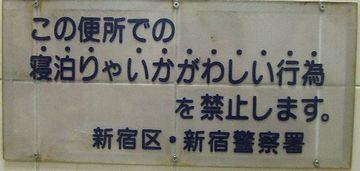 さすが新宿ですね