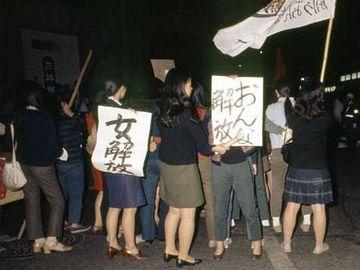 女性解放運動
