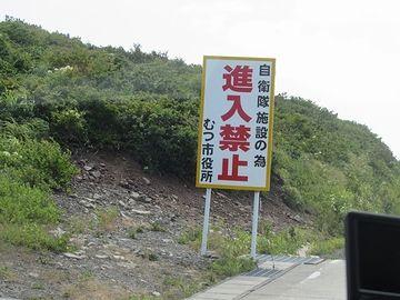釜臥山・進入禁止の立て看板