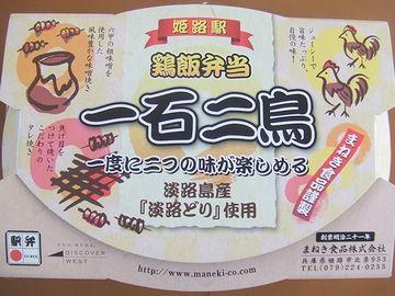 """2つの味は、""""味噌焼き""""と""""タレ焼き"""""""