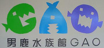 男鹿水族館GAOのロゴ