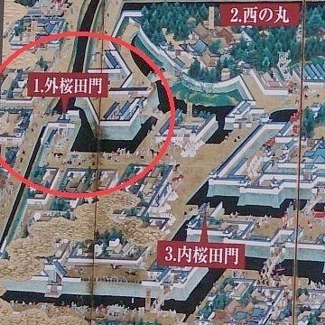 「内桜田門」と「外桜田門」