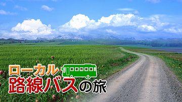 テレビ東京の『路線バス乗り継ぎの旅』って見てない?
