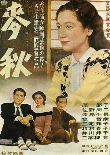 小津安二郎の映画の題名にもなりました