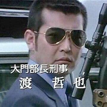 大門部長刑事