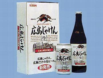 広島だけで売られてたご当地ビール