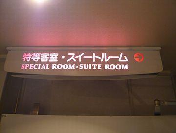 """""""あざれあ""""5階"""