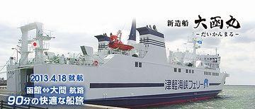 津軽海峡フェリーが、1日2便就航してます