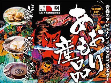 """東京店の宣伝です。""""十三湖しじみラーメン""""もあります。"""