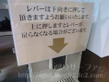 東京日本橋『よもだそば』の画像。上に押すって、どうやるんでしょうね?