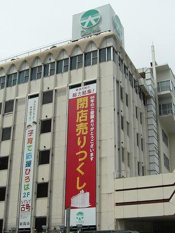 大和デパート新潟店