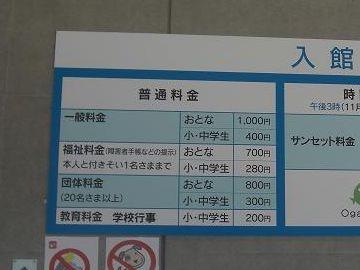 『男鹿水族館GAO』の入館料は、1,000円