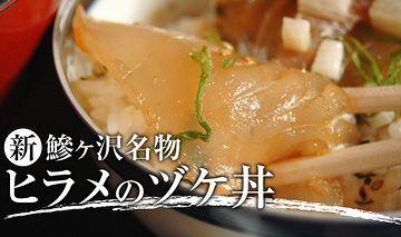 ヒラメのヅケ丼