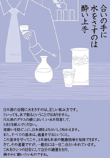 日本酒やワインを飲むときには、チェイサーも一緒に飲んだ方がいいのです