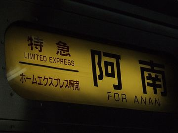 牟岐線(徳島←→阿南)を走る特急『ホームエクスプレス阿南』
