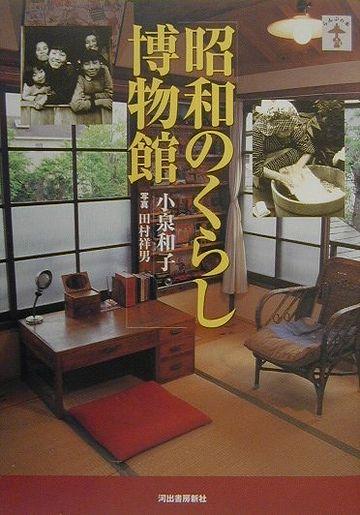 『昭和のくらし博物館/著:小泉和子』