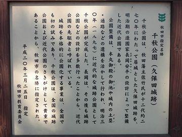千秋公園は、久保田城の城跡