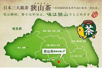 色は静岡、香りは宇治よ、味は狭山でとどめさす