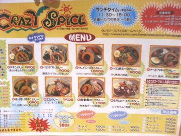「Crazy Spice」メニュー