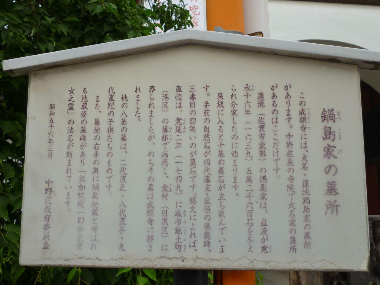 『鍋島家』の墓所