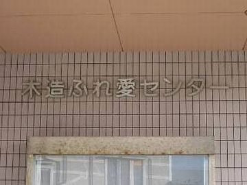 この建物は、『木造ふれ愛センター』って云う施設なんです