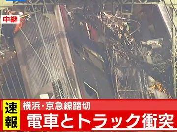 京急線の踏切で大事故