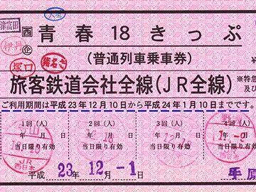 冬の利用期間は、12月10日~1月10日までです