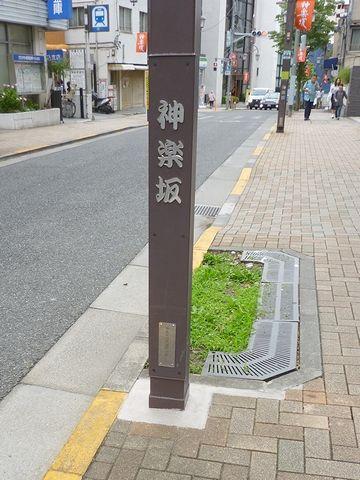 「神楽坂」の標柱