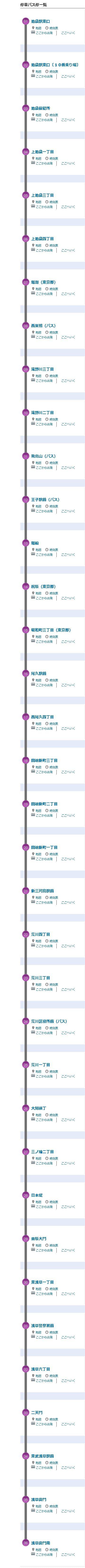 【都営バス[草64]】