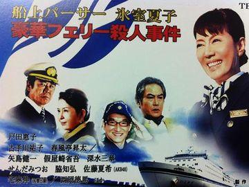 『日本海航路殺人事件』みたいな大脱線が起きかねません