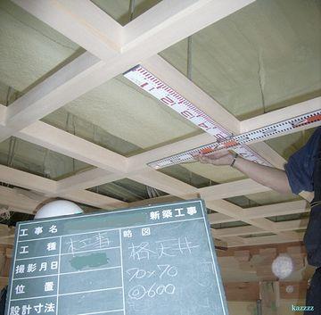 この格子が、天井そのものなんです