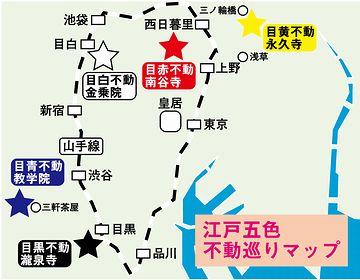 江戸の五色不動