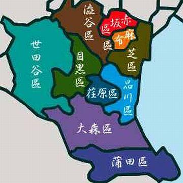 荏原区は品川区と合併。赤坂区、麻布区、芝区は、合併して港区になりました。