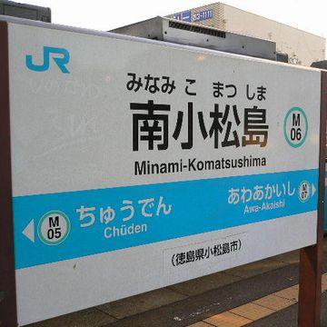 『南小松島』から、隣の『中田(ちゅうでん)』までの切符を持って……