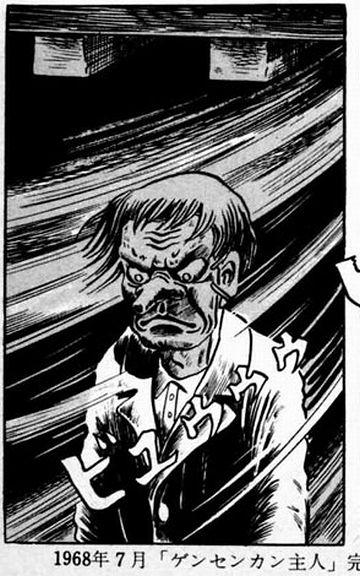 『ゲンセンカン主人』の漫画の中を、風が吹いてる