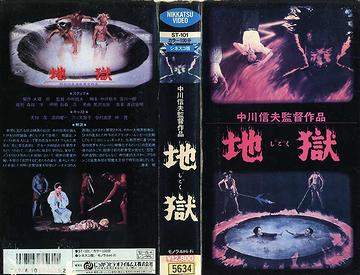 「地獄」監督:中川信夫(1960)