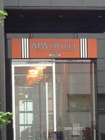 アパホテルです