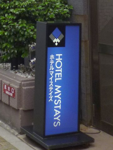 『ホテルマイステイズ』看板