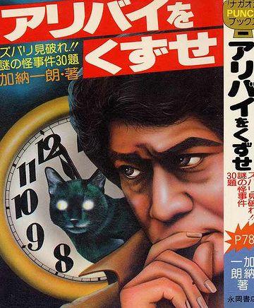 新潟から秋田まで、すなわち、23:30から翌朝5:50までのアリバイは崩せません