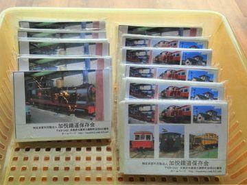 『加悦鐵道保存会』のポケットティッシュ