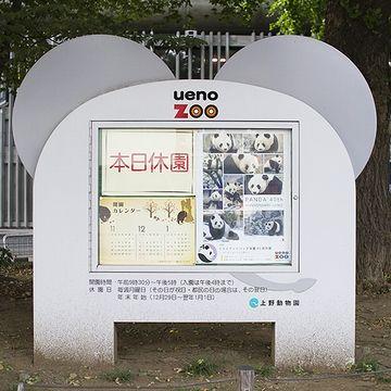 『上野動物園』月曜日は休み