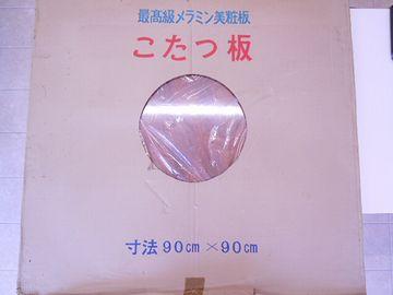 『メラミン化粧板』のコタツ板