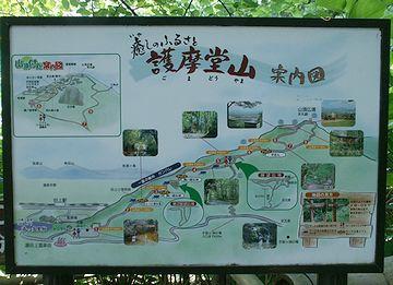 護摩堂山(274メートル)/紫陽花で有名