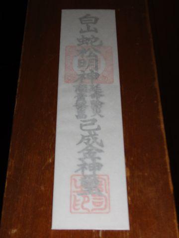 『蛇松明神社』の御札