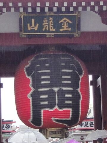 「雷門通り」の由来の門