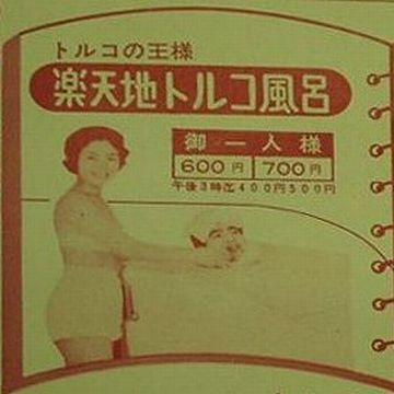 楽天地トルコ風呂
