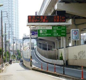 首都高速の用賀インター