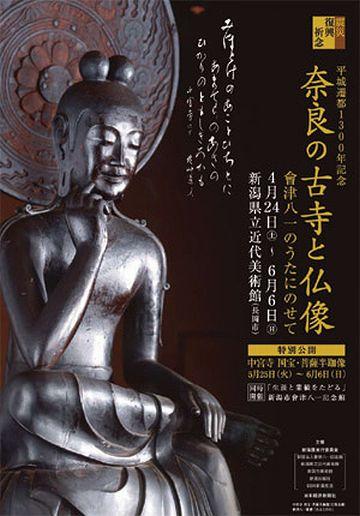 「奈良の古寺と仏像」長岡市にある新潟県立近代美術館