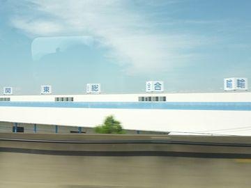 関東総合輸送