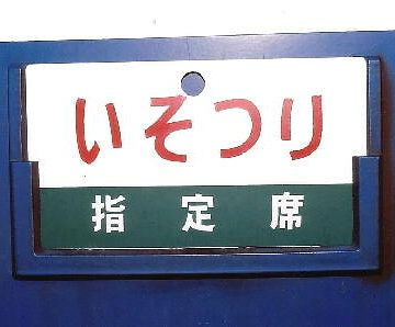 かつて、紀勢本線を走ってた臨時夜行列車だそうです。
